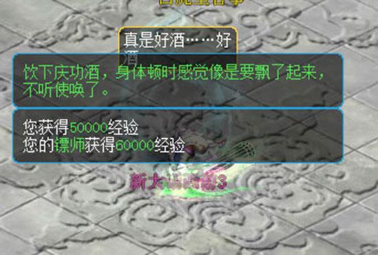 《大话西游3》全新内容